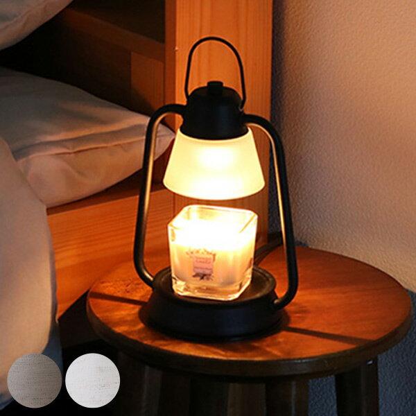 キャンドルウォーマー ミニ 照明 フレグランス アロマ キャンドル 香り ランプ ( 送料無料 キャンドルスタンド キャンドルホルダー おしゃれ ウォーマー 電気 電気スタンド 電気式ウォーマー ランプ付き ライト付き )