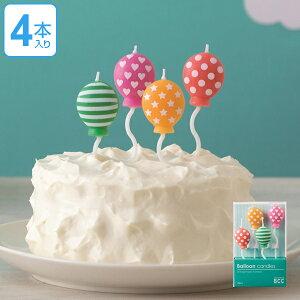 キャンドル ろうそく 誕生日 バルーンキャンドル 4本入り ( ローソク ロウソク ケーキ用 バースデーキャンドル ケーキキャンドル パーティーキャンドル 風船 ふうせん バルーン カラフル かわいい おしゃれ パーティーグッズ )
