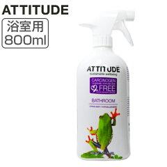 【ポイント最大28倍】天然成分だからお肌にやさしい浴室用洗剤「アティチュード」 クリーナー ...