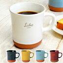 マグカップ 300ml リーブル コップ マグ 陶器 器 ( 食器 北欧 カップ 食洗機対応 電子レンジ対応 コーヒー 紅茶 箱入り おしゃれ )