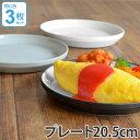 キントー KINTO 中皿 RIM リム プレート 205mm 3枚セット 磁器製 ( 20.5cm お皿 取り皿 和食器...