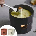 チーズフォンデュ KAKOMI 鍋 キャンドル付 ( フォンデュポット 電子レンジ対応 食洗機対応 フォンデュ ポット ソースポット フォンデュ オイルフォンデュ 磁器製 )