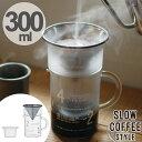 キントー KINTO コーヒーメーカー SLOW COFFEE STYLE コーヒージャグセット 300m