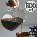 キントー KINTO コーヒーサーバー SLOW COFFEE STYLE 600ml ( コーヒーメーカー コーヒーポット ガラスサーバー 食洗機対応 耐熱ガラス 4cups 4カップ用 コーヒーウェア )