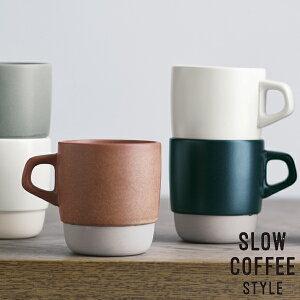 キントー KINTO マグカップ 320ml SLOW COFFEE STYLE コップ マグ スタッキング 日本製 ( 北欧 電子レンジ対応 食洗機対応 オシャレ )