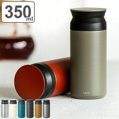 KINTO 水筒 直飲み トラベルタンブラー 350ml ステンレス製