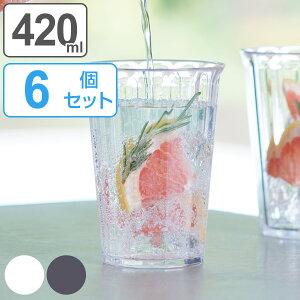 キントー KINTO タンブラー 420ml コップ アルフレスコ ALFRESCO プラスチック製 同色6個セット ( 食洗機対応 割れにくい グラス プラコップ カップ プラスチック アウトドア おしゃれ )
