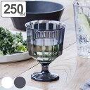 キントー KINTO ワイングラス 250ml コップ アルフレスコ ALFRESCO プラスチック製 ( 食洗機対応 割れにくい 脚付き グラス プラコップ コップ タンブラー プラスチック アウトドア おしゃれ )