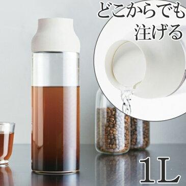 冷水筒 ピッチャー 耐熱 1L ガラス CAPSULE カプセル ウォーターカラフェ 水差し 麦茶ポット ( 食洗機対応 電子レンジ対応 ポット 麦茶 水差しポット 冷水ポット 1リットル ホワイト KINTO キントー )