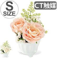 造花 フェイクグリーン MIRABELLE ARTIFICIAL FLOWER S