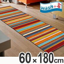キッチンマット wash+dry ウォッシュアンドドライ Stripes burnt orange 屋内屋外兼用 60×180cm