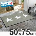 玄関マット 屋外室内兼用 wash+dry ウォッシュアンドドライ Stars sand 50×75