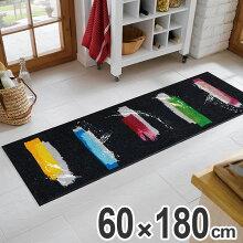 キッチンマット wash+dry ウォッシュアンドドライ Colour Brush 60×180cm