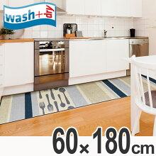 キッチンマット 屋内屋外兼用 wash+dry ウォッシュアンドドライ Cubierto 60×180cm