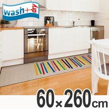 キッチンマット 屋内屋外兼用 wash+dry ウォッシュアンドドライ Mixed Stripes 60×260cm