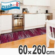 キッチンマット wash+dry ウォッシュアンドドライ Scratchy berry 60×260cm