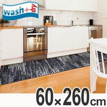 キッチンマット wash+dry ウォッシュアンドドライ Scratchy grey 60×260cm