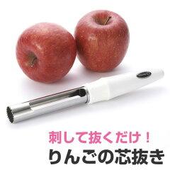 リンゴの芯抜き
