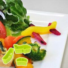 【ポイント最大11倍】楽しく野菜を組み立てて、カッコイイ飛行機が作れる野菜抜き型 型抜き 抜...