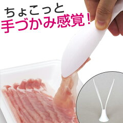スモールトング 立つちょこっトング プラスチック製 立つハンドル ( 調理器具 キッチンツール…