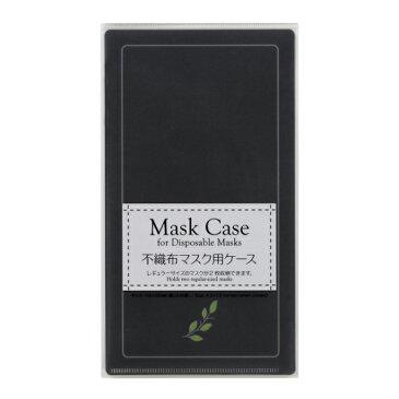 マスクケース リーフ マスク 収納 ( 持ち運び マスク入れ 日本製 使い捨てマスク 不織布マスク 衛生的 ポケット 仕分け 仕切り 薄型 携帯用 仮置き おしゃれ )