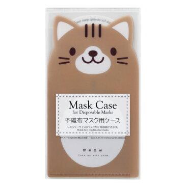 マスクケース ちゃとら マスク 収納 ( 持ち運び 日本製 マスク入れ ねこ 使い捨てマスク 不織布マスク 衛生的 ポケット 仕分け 仕切り 薄型 携帯用 仮置き おしゃれ ネコ 猫 )