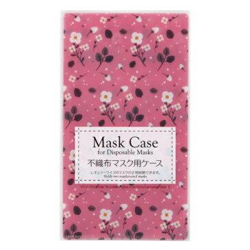 マスクケース フラワー マスク 収納 ( 持ち運び 日本製 マスク入れ 花柄 使い捨てマスク 不織布マスク 衛生的 ポケット 仕分け 仕切り 薄型 携帯用 仮置き おしゃれ )