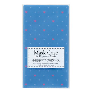 マスクケース ハート マスク 収納 ( 持ち運び 日本製 マスク入れ 使い捨てマスク 不織布マスク 衛生的 ポケット 仕分け 仕切り 薄型 携帯用 仮置き おしゃれ )