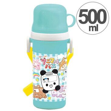 水筒 子供用水筒 ゆかいなアニマルバス 直飲み&コップ付 2WAY 500ml 食洗機対応 プラスチック製 日本製 ( キャラクター 軽量 直飲み コップ付き すいとう 子供用 子供 こども 軽い プラスチック 子ども アニマルバス )