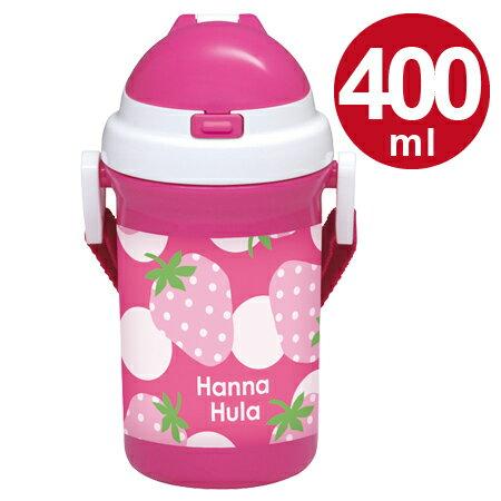 子供用水筒 Hanna Hula ハンナフラ いちご ストロー付きプラボトル 400ml
