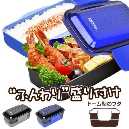 お弁当箱 2段 メンズドーム2段ランチボックス プランゾ 男性用 850ml