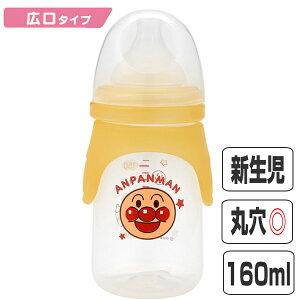 哺乳瓶 広口タイプ 160ml 丸穴カット プラスチック製 アンパンマン キャラクター ( 哺乳びん 新生児 ベビー用品 広口 丸穴 タイプ カット 軽い 新生児用 ベビー 赤ちゃん グッズ 用品 0ヶ月 1ヶ月 2ヶ月 あんぱんまん )