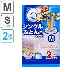 布団圧縮袋 シングルふとん用圧縮袋 M 2枚入 自動ロック式