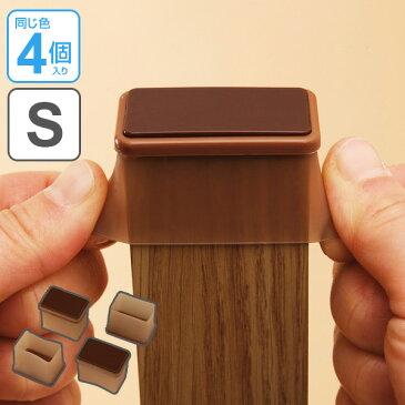 脚ピタキャップ イス・テーブル脚用 長方形用 S 4個入 ( アシピタキャップ イス いす 椅子 カバー 椅子脚カバー 脚カバー )
