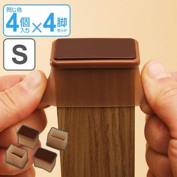 脚ピタキャップ イス・テーブル脚用 長方形用 S 4個×4脚セット ( アシピタキャップ イス いす 椅子 カバー 椅子脚カバー 脚カバー )