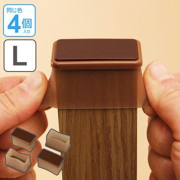 脚ピタキャップ イス・テーブル脚用 長方形用 L 4個入 ( アシピタキャップ イス いす 椅子 カバー 椅子脚カバー 脚カバー )