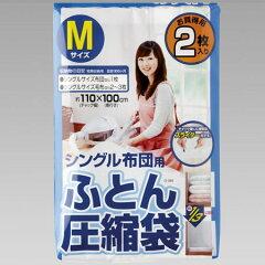 布団圧縮袋Mサイズシングル布団用2枚入スライダー付