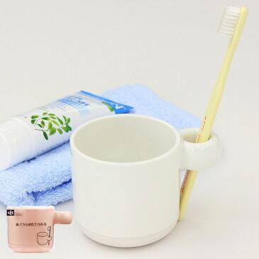 歯磨き コップ プラスチック 歯ブラシが立てられるコップ 抗菌 ・ 防汚加工 ( プラコップ プラスチックコップ 歯磨きコップ 歯みがきコップ うがいコップ 抗菌 防汚 歯ブラシ立て 歯ブラシスタンド 歯みがき ハミガキ うがい )