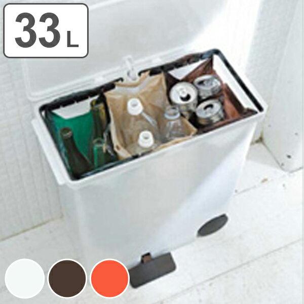 分別ゴミ箱 横型ペダルペール ora 33L
