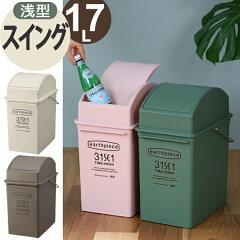 ゴミ箱スイングダストアースピース浅型