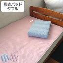 ベッドパッド 洗える 日本製 ダブル 敷きパッド ( 送料無料 敷きパット 布団 綿 100 洗える 丸洗い 敷き マット ふとん 敷き パット パッド パット ベッド 夏 薄い 軽い 国産 通気性 洗える 寝具 水洗いキルト 綿 入り )