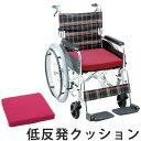 車いす用低反発クッション 滑り止め付き ( 送料無料 車椅子 車イス クッション 低反発 滑り止め 福祉 介護 落ちない ズレにくい ずれない 便利 座布団 )