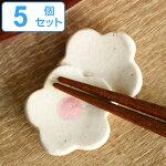 箸置き 梅 重ね 日本製 5個セット