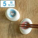箸置き 豆 ほほえみうさぎ 日本製 5個セット