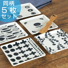 正角皿 13cm ブロックプリント 北欧 美濃焼 食器 小皿 磁器 同柄5枚セット