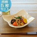 変型長角皿 和食器 肌色志野 変形皿シリーズ 美濃焼 日本製 磁器 同柄5枚セット ( 送料無料 食...
