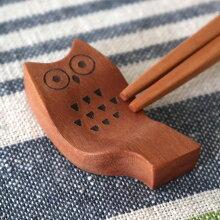 箸置き おしゃれ フクロウ はしおき 木製 天然木 食器