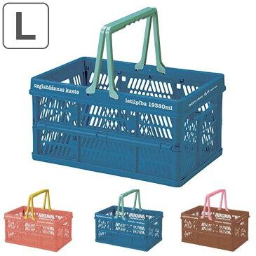 収納ボックス 折りたたみコンテナ L ピクニックル ( バスケット 収納ケース プラスチック製 持ち手付き 積み重ね スタッキング おもちゃ箱 収納 アウトドア )