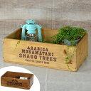 ワインボックス 幅40×奥行26×高さ14cm 木製 ボックス ( アンティーク 木箱 ガーデニング 天然木 野菜ストッカー ガーデニング雑貨 ガーデンラック 収納ボックス 園芸用品 )