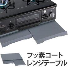 レンジテーブル フッ素加工 スライドテーブル